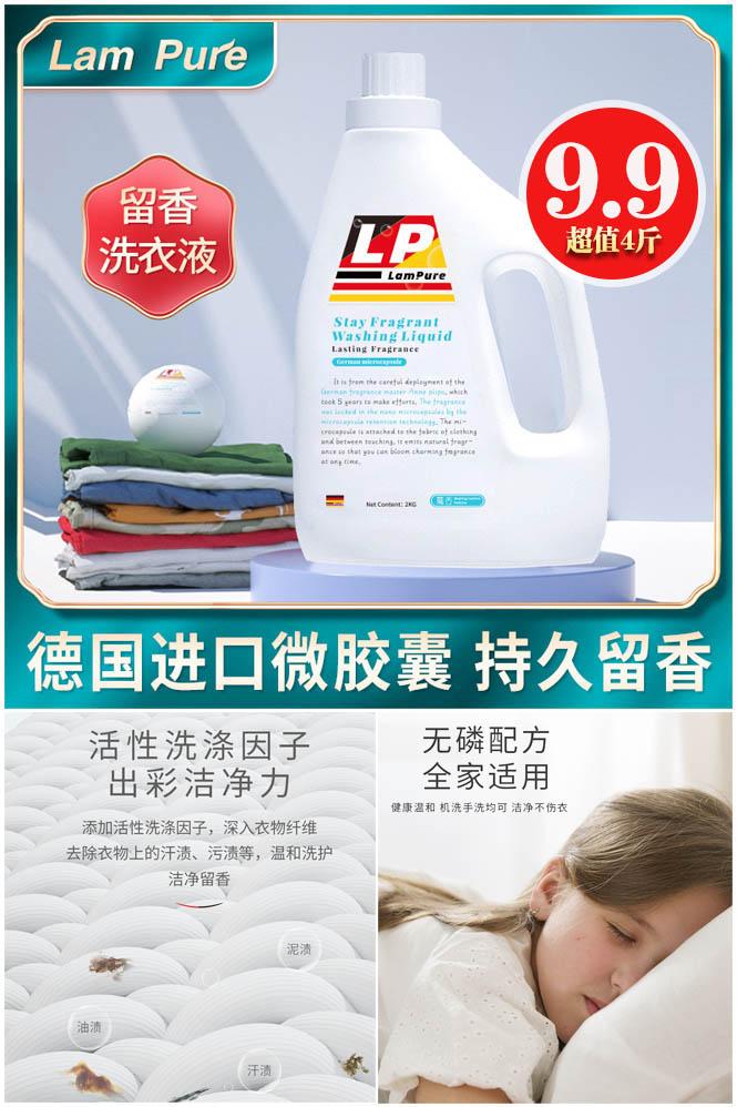 【4斤9.9!】蓝漂德国进口香氛洗衣液价格/优惠_券后9.9元包邮