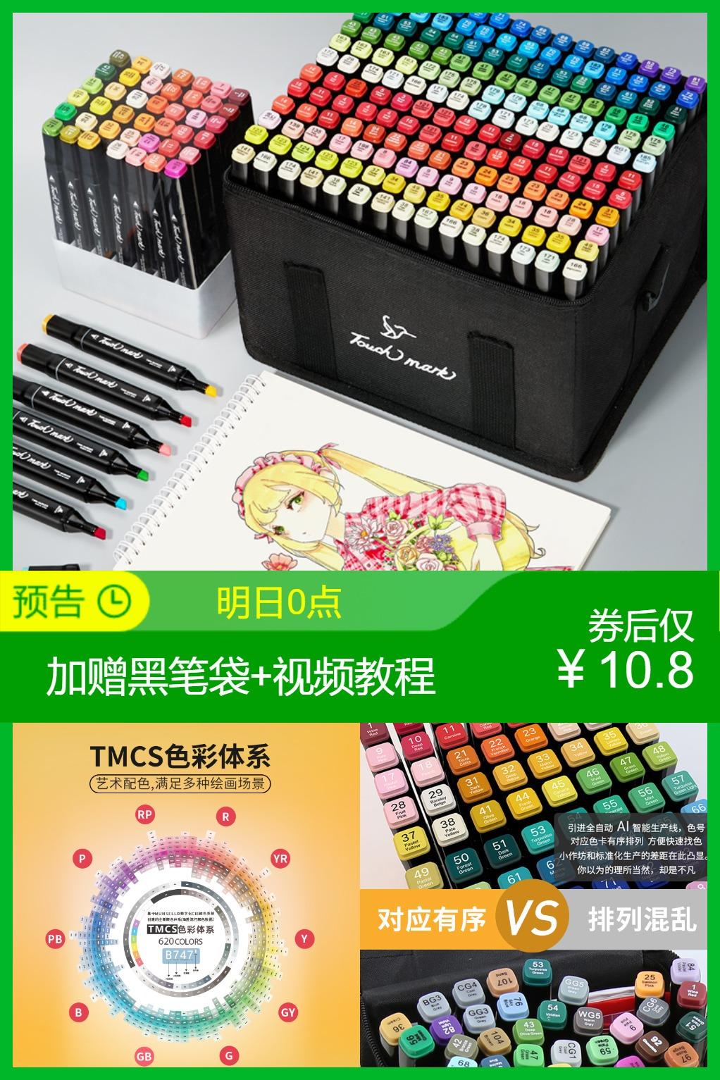 Touchmark触记马克笔套装24色价格/优惠_券后10.8元包邮