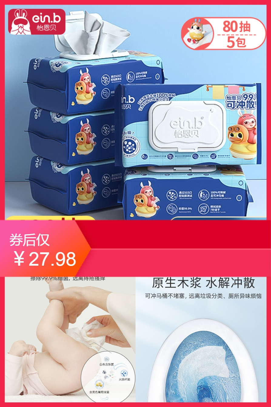 【怡恩贝】专用厕所湿厕纸湿巾价格/优惠_券后27.98元包邮
