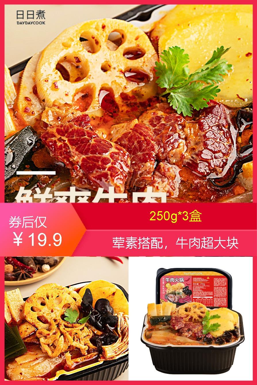 【日日煮】自热牛肉火锅250g*3盒价格/优惠_券后19.9元包邮