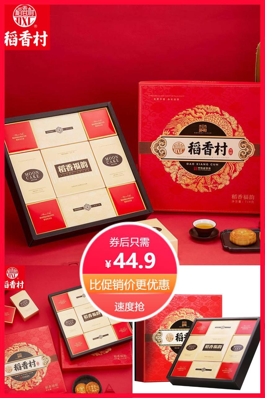 【稻香村】广式中秋月饼礼盒装10饼10味价格/优惠_券后44.9元包邮