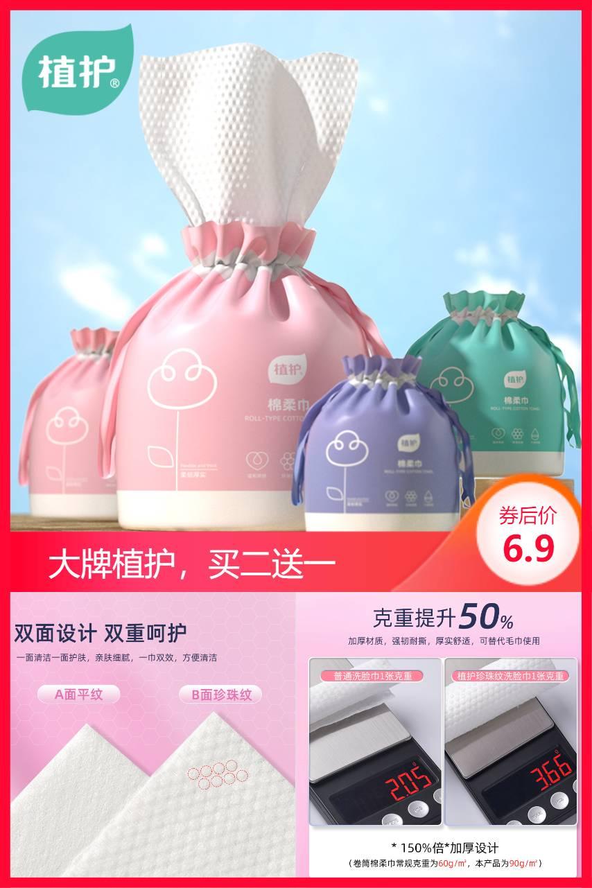 植护纯棉一次性洗脸巾价格/优惠_券后6.9元包邮