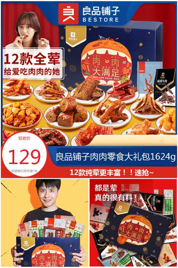 【良品铺子】无肉不欢零食大礼盒1576g价格/优惠_券后129元包邮