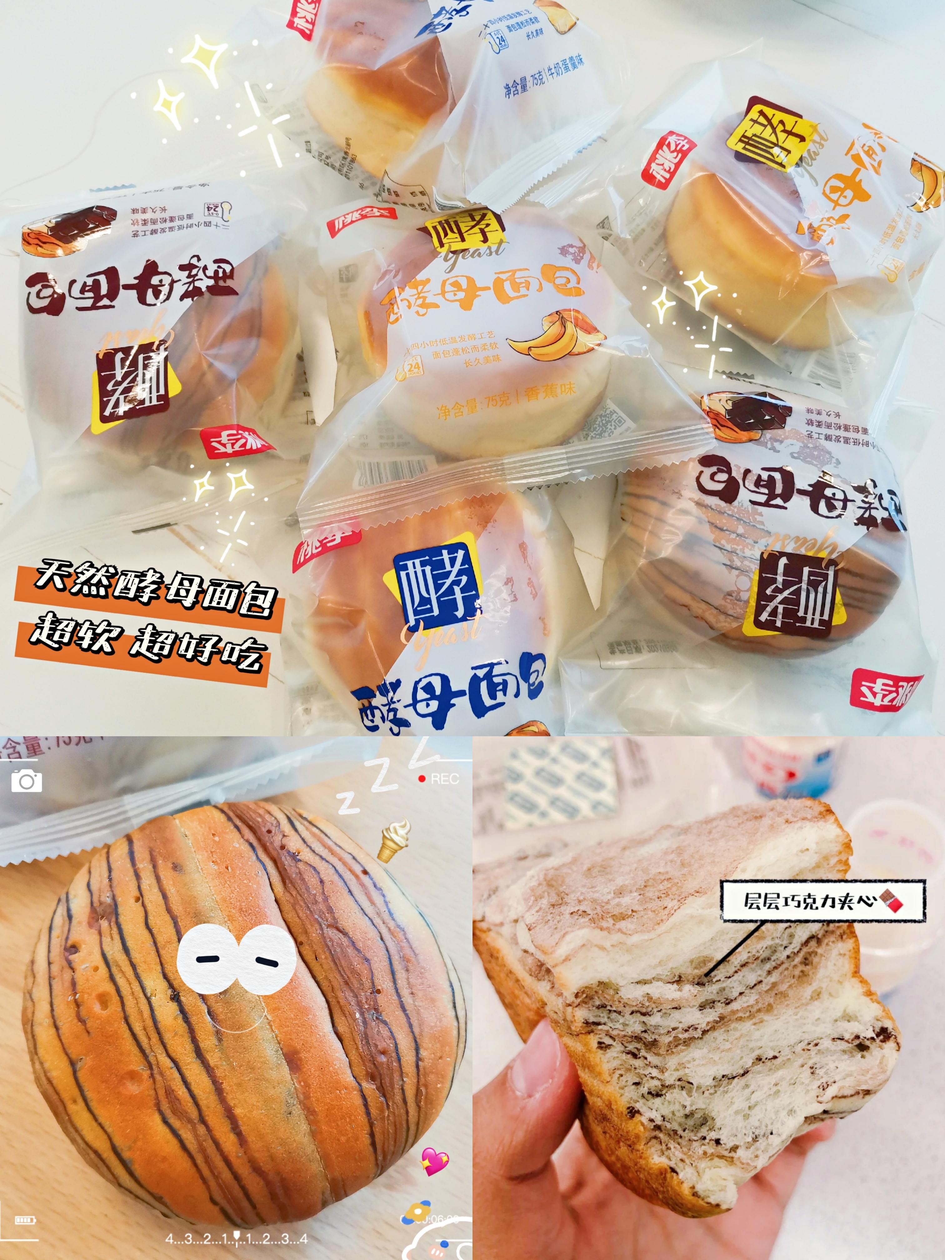 多口味可选!桃李天然酵母面包价格/优惠_券后24.8元包邮