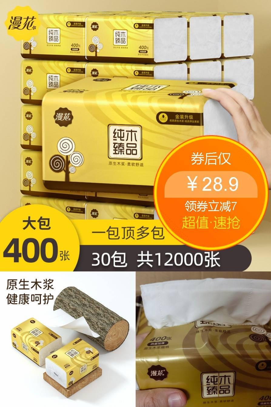 400张30大包整箱立减7价格/优惠_券后28.9元包邮