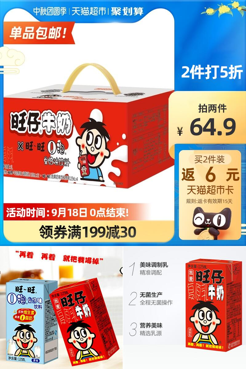 【拍3件】旺仔牛奶O泡果奶组合16瓶*3价格/优惠_券后64.9元包邮
