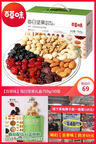 【百草味】每日坚果礼盒750g/30袋价格/优惠_券后69元包邮