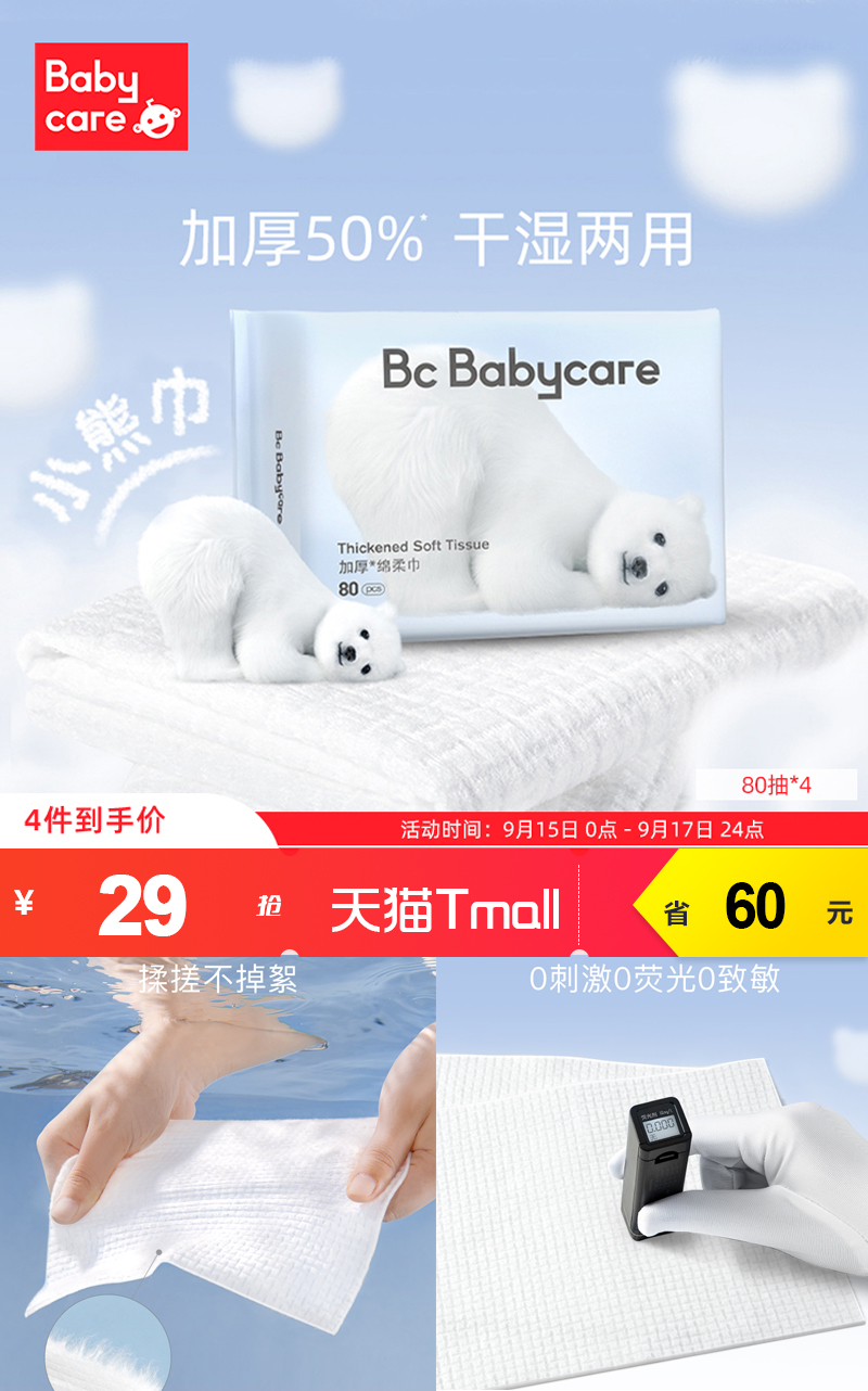 【babycare】棉柔巾80抽*4包价格/优惠_券后29元包邮