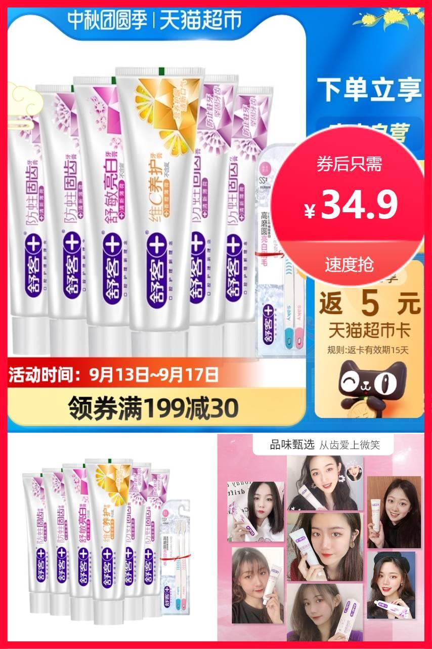 【舒客】防蛀固齿牙膏家庭实惠装6支价格/优惠_券后34.9元包邮