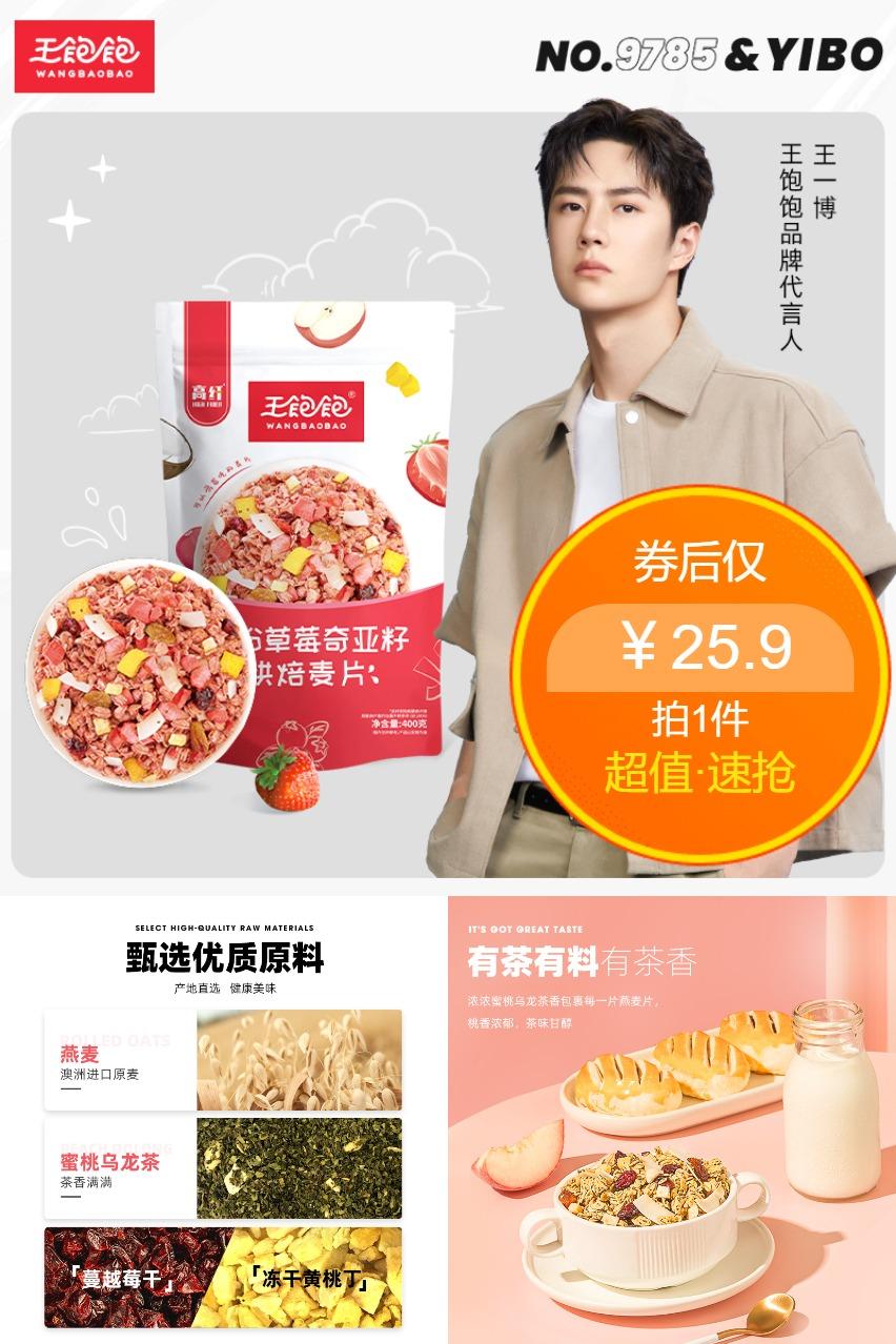【王一博代言】王饱饱酸奶粒水果麦片400g价格/优惠_券后25.9元包邮