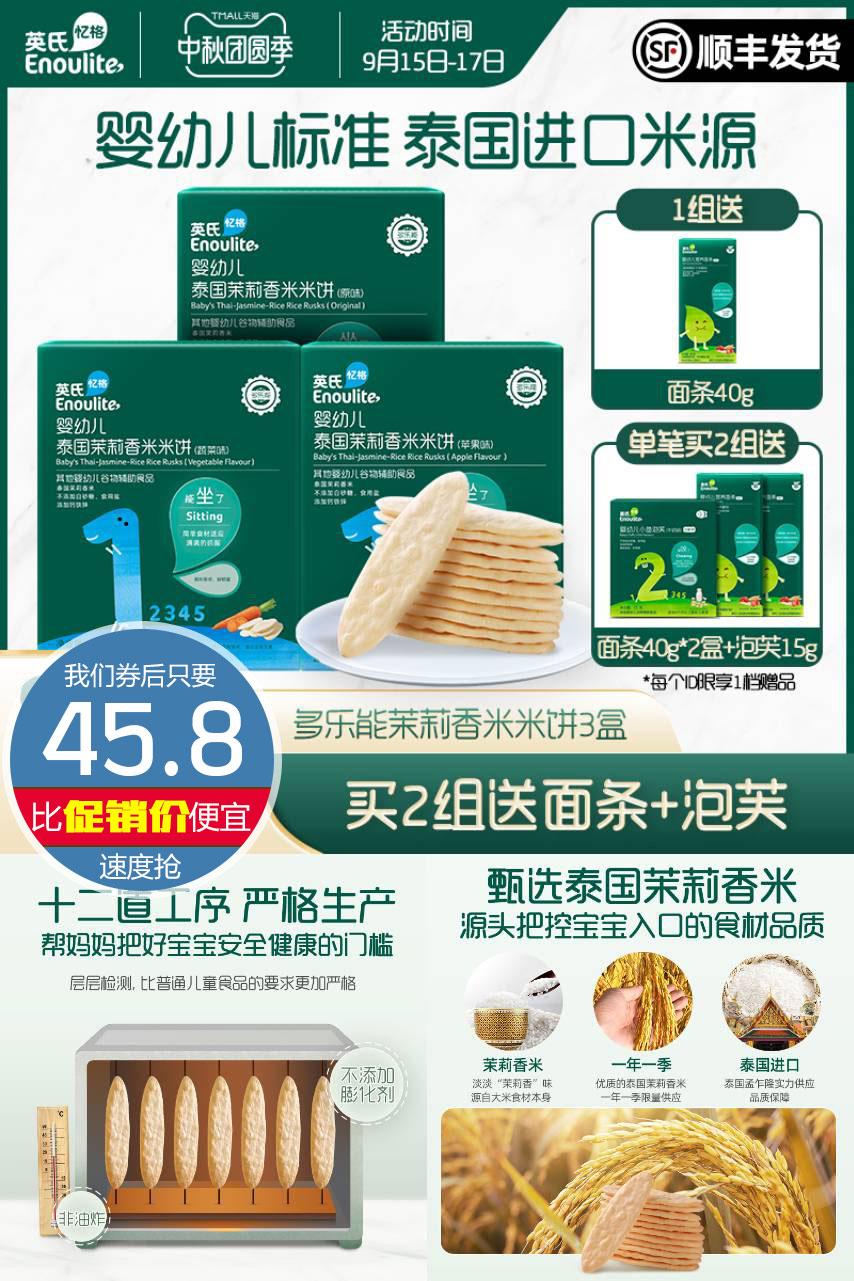 【英氏】儿童辅食磨牙饼干米饼3盒价格/优惠_券后45.8元包邮