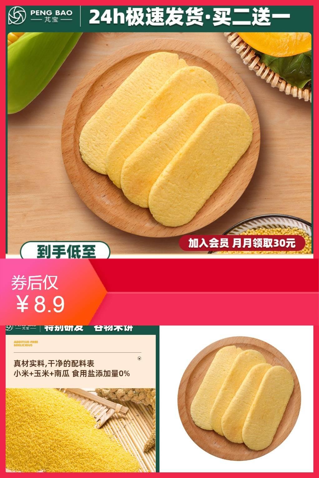 8.9疯抢!婴幼儿健康辅食谷物米饼价格/优惠_券后8.9元包邮