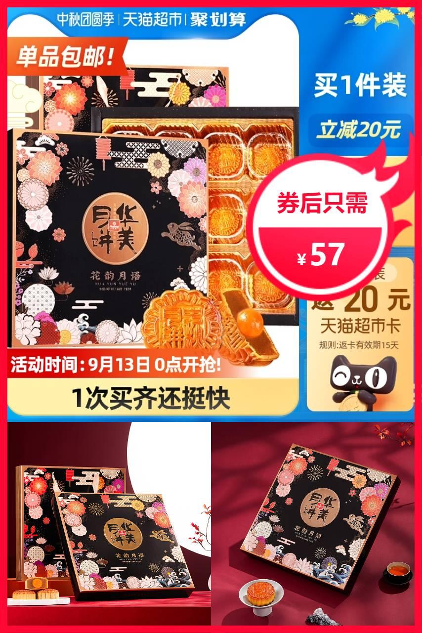 返20猫卡!630g华美广式蛋黄月饼礼盒价格/优惠_券后57元包邮