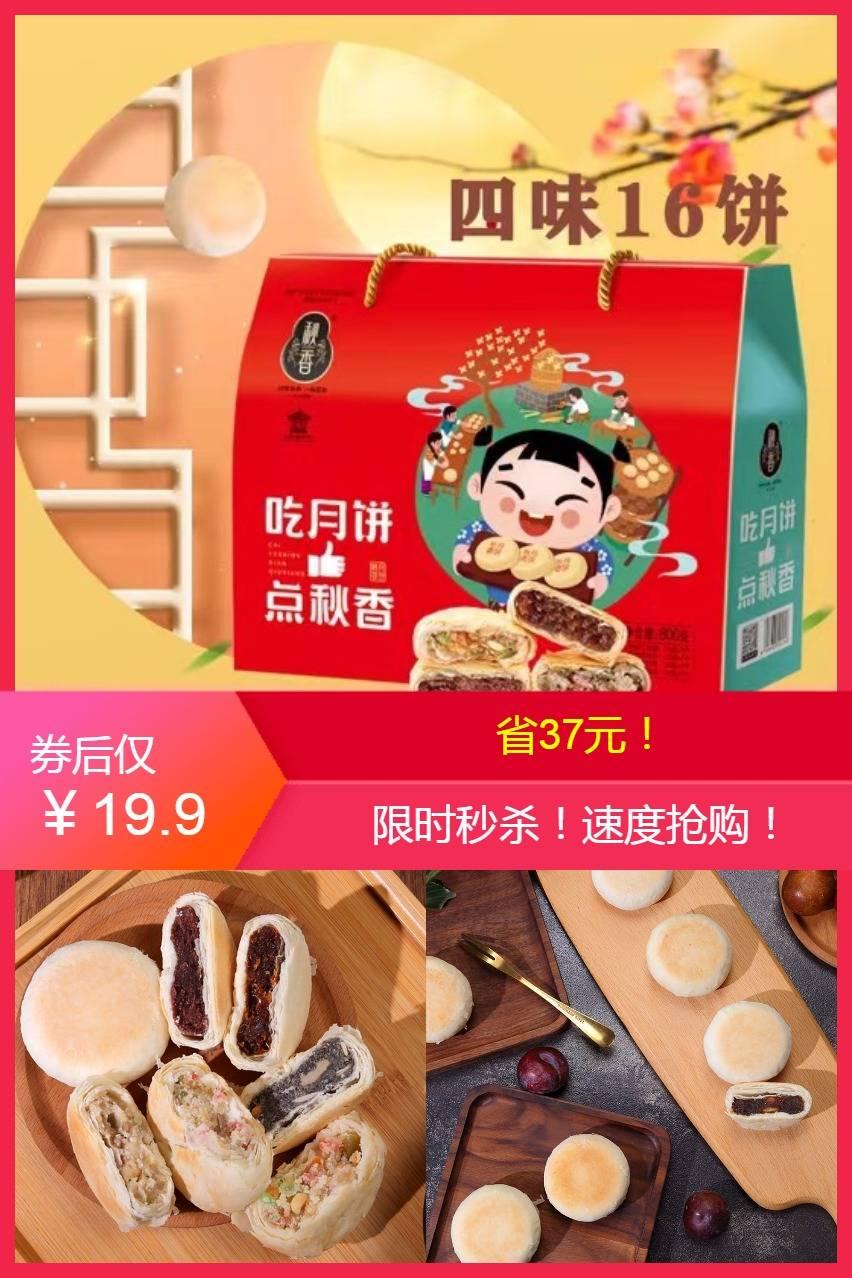 秋香四味16饼苏式大规格小月饼送人必备价格/优惠_券后19.9元包邮