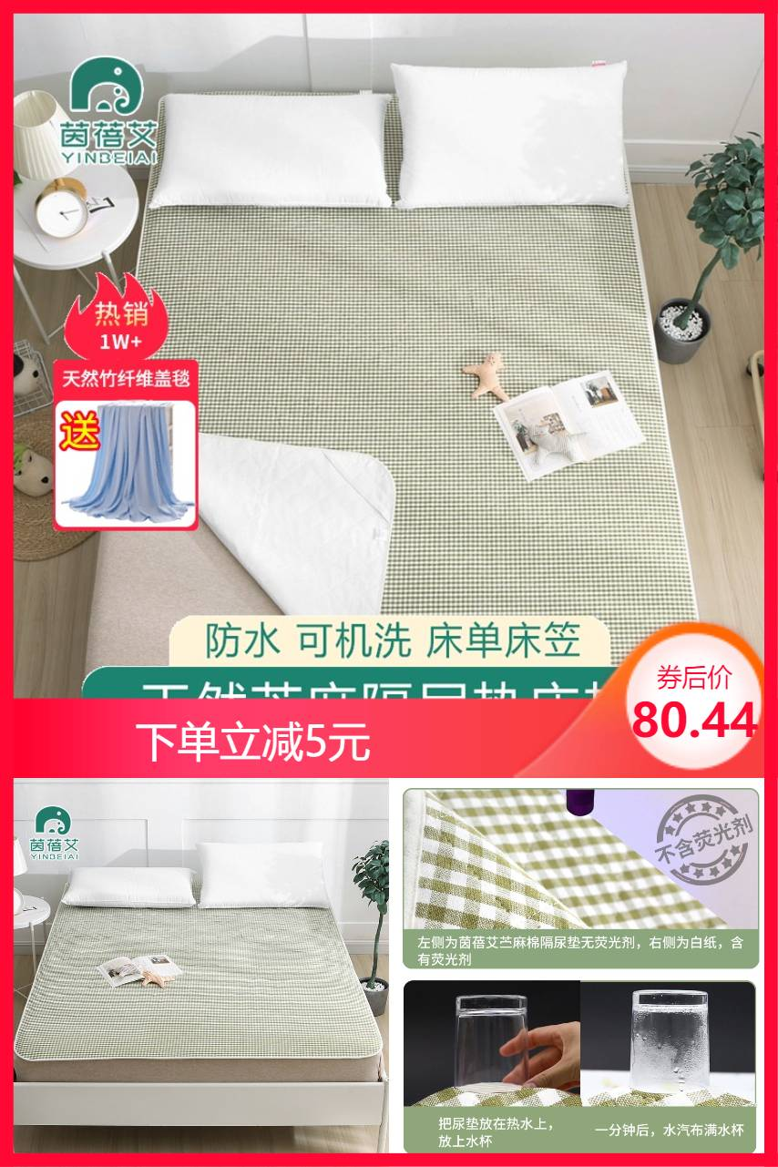 可洗超大宝宝棉麻透气夏苎麻儿童床垫价格/优惠_券后80.44元包邮