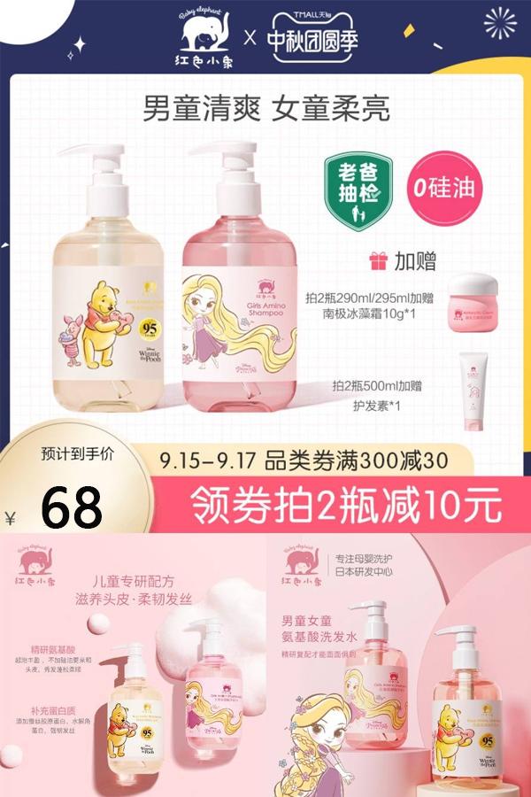 【红色小象】无硅油男女童洗发水290ml价格/优惠_券后68元包邮