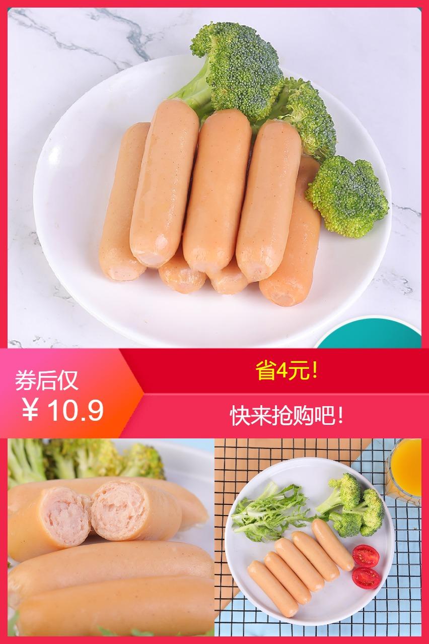 10支鸡胸肉肠低脂高蛋白价格/优惠_券后10.9元包邮