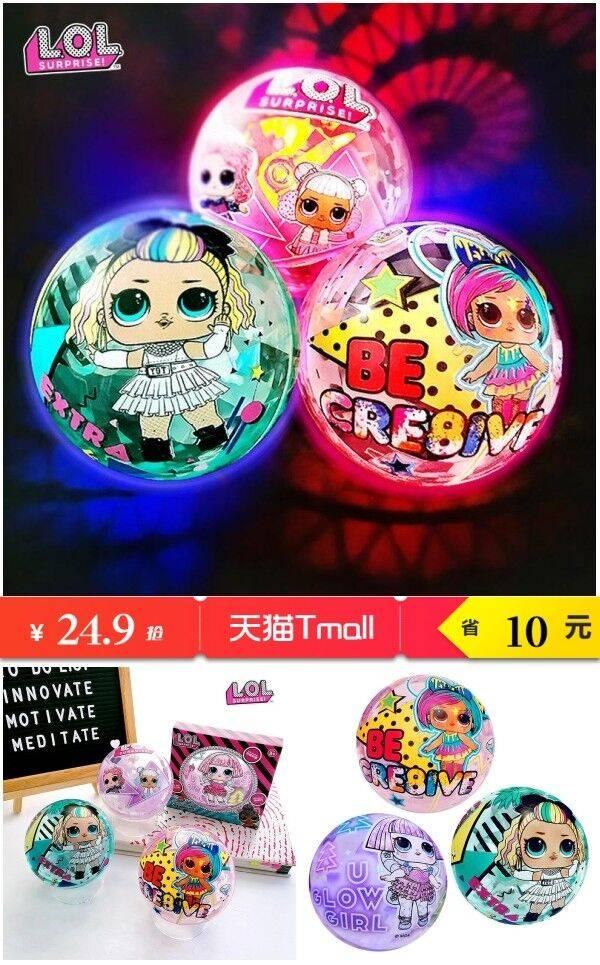 【伊诺特】新款LOL闪光球充气球拍拍球价格/报价_券后24.9元包邮