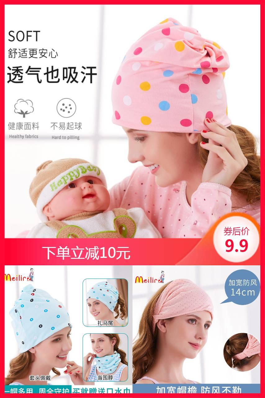 【美丽日子】常规纯棉月子帽暖发带价格/报价_券后9.9元包邮