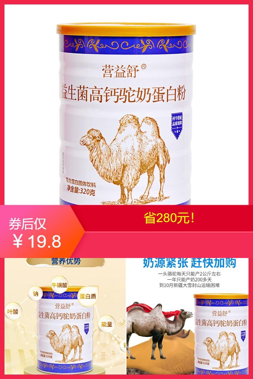 【第2件15元】营益舒高钙驼奶粉价格/优惠_券后19.8元包邮