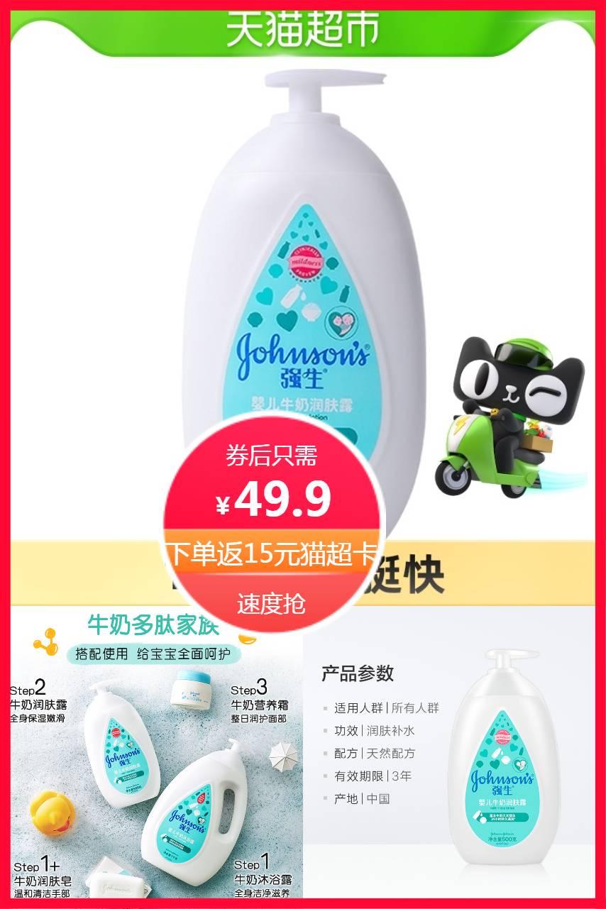 【返15元猫超卡】强生婴儿牛奶润肤露500g