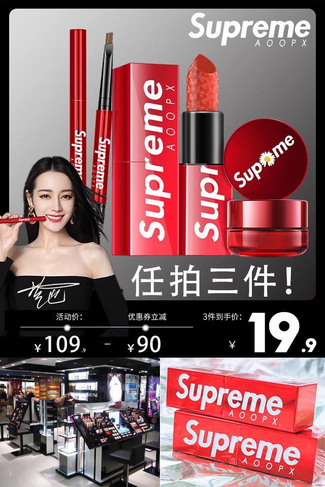【热巴推荐】潮牌联名美妆3件套价格/报价_券后19.9元包邮