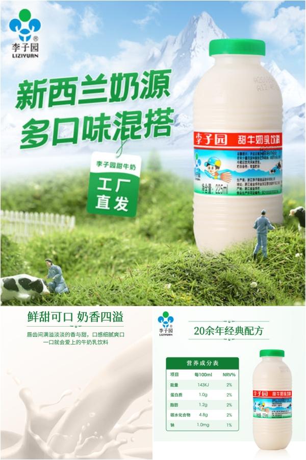 李子园营养早餐含乳饮料225ml*20瓶
