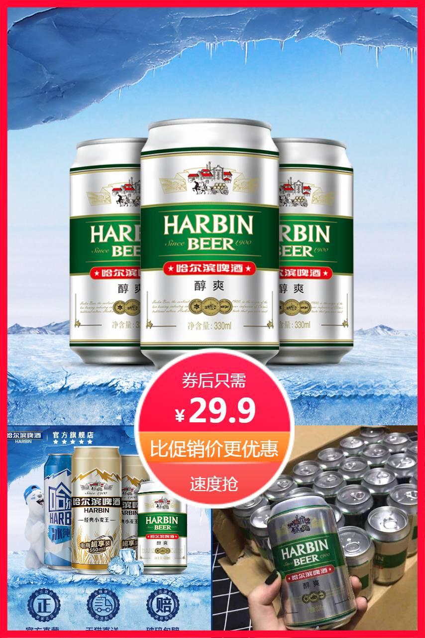哈尔滨醇爽啤酒330ml*24听价格/报价_券后29.9元包邮