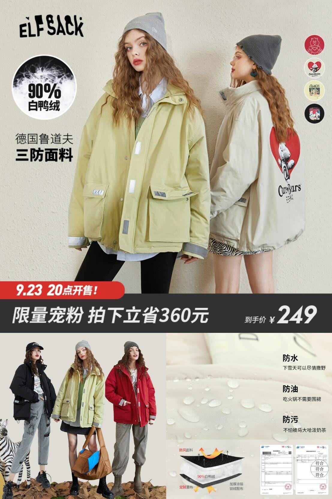 【前5千单送皮肤衣】首发!4色IP联名羽绒服