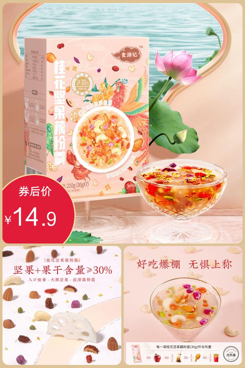 【老金磨方】桂花坚果藕粉羹210g价格/优惠_券后14.9元包邮