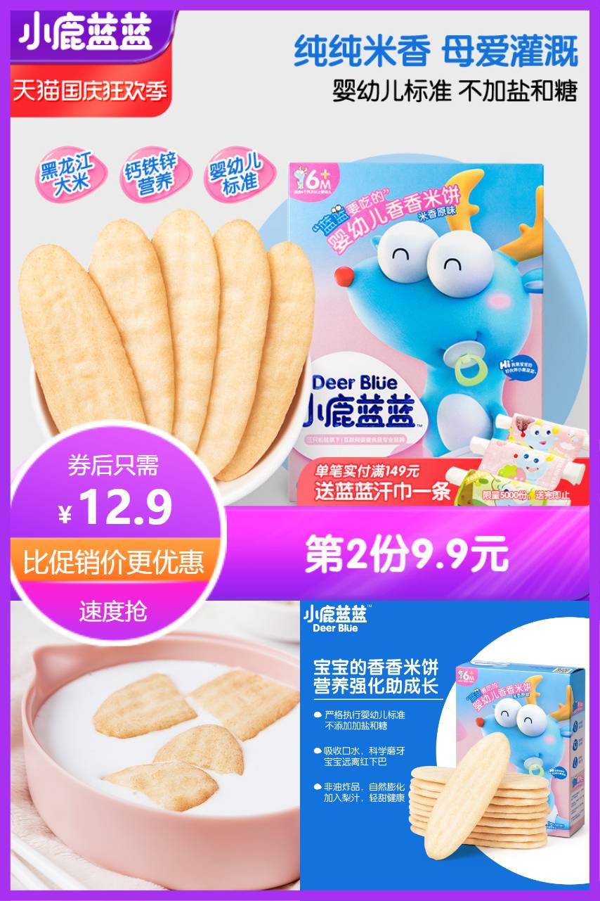 【小鹿蓝蓝】原味米饼婴幼儿零食价格/优惠_券后12.9元包邮