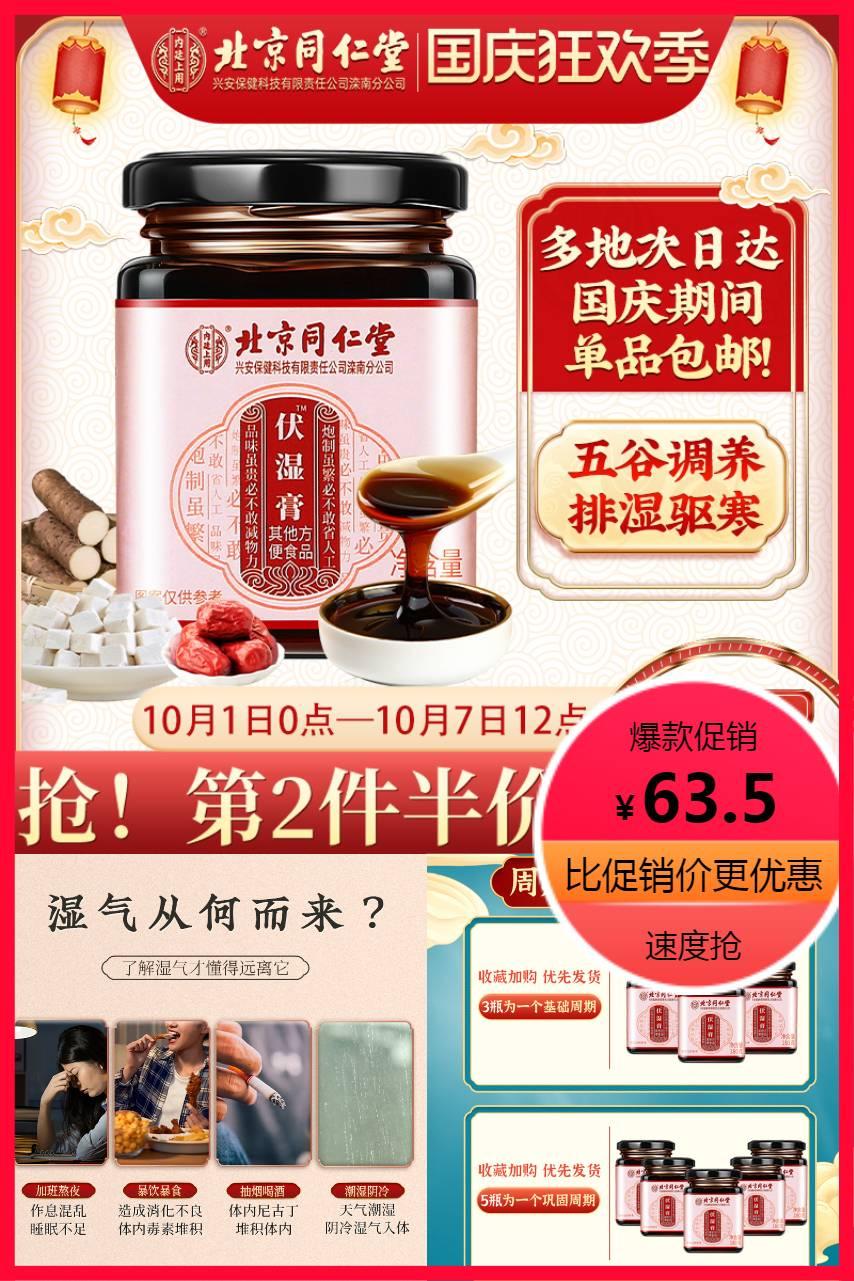 第二件半价!北京同仁堂茯苓伏湿膏厚脾除湿