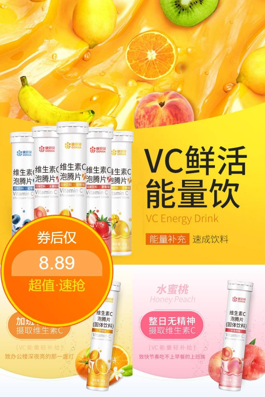 【康恩贝】维生素C泡腾片20片价格/优惠_券后8.89元包邮