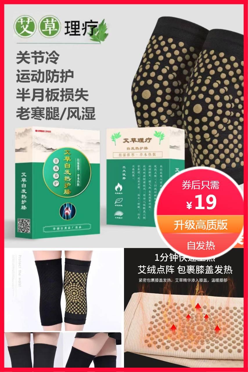 【高质版】艾草理疗自发热老寒腿护膝一盒装价格/优惠_券后19元包邮