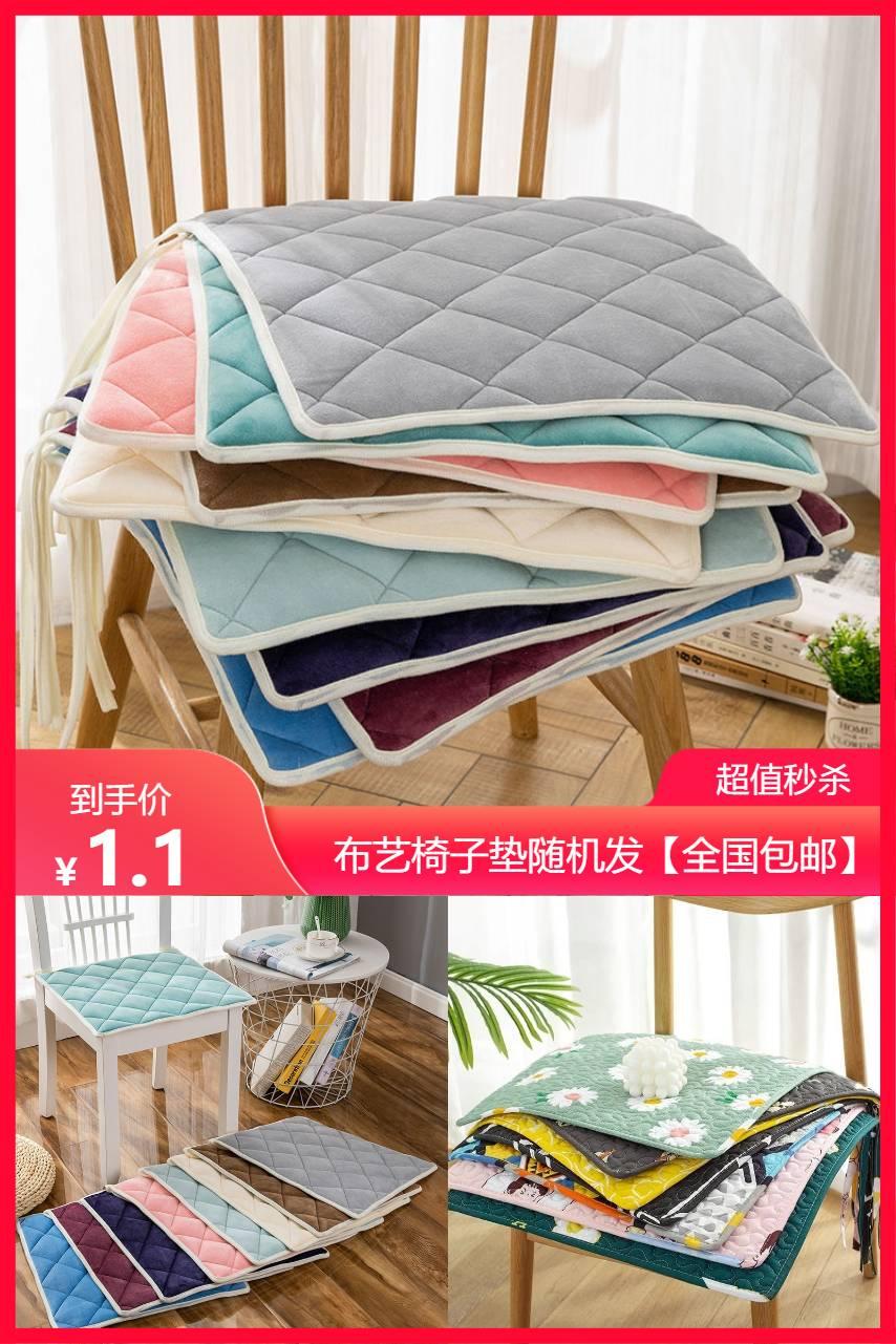 【颜色随机发货】防滑椅子坐垫价格/优惠_券后1.1元包邮
