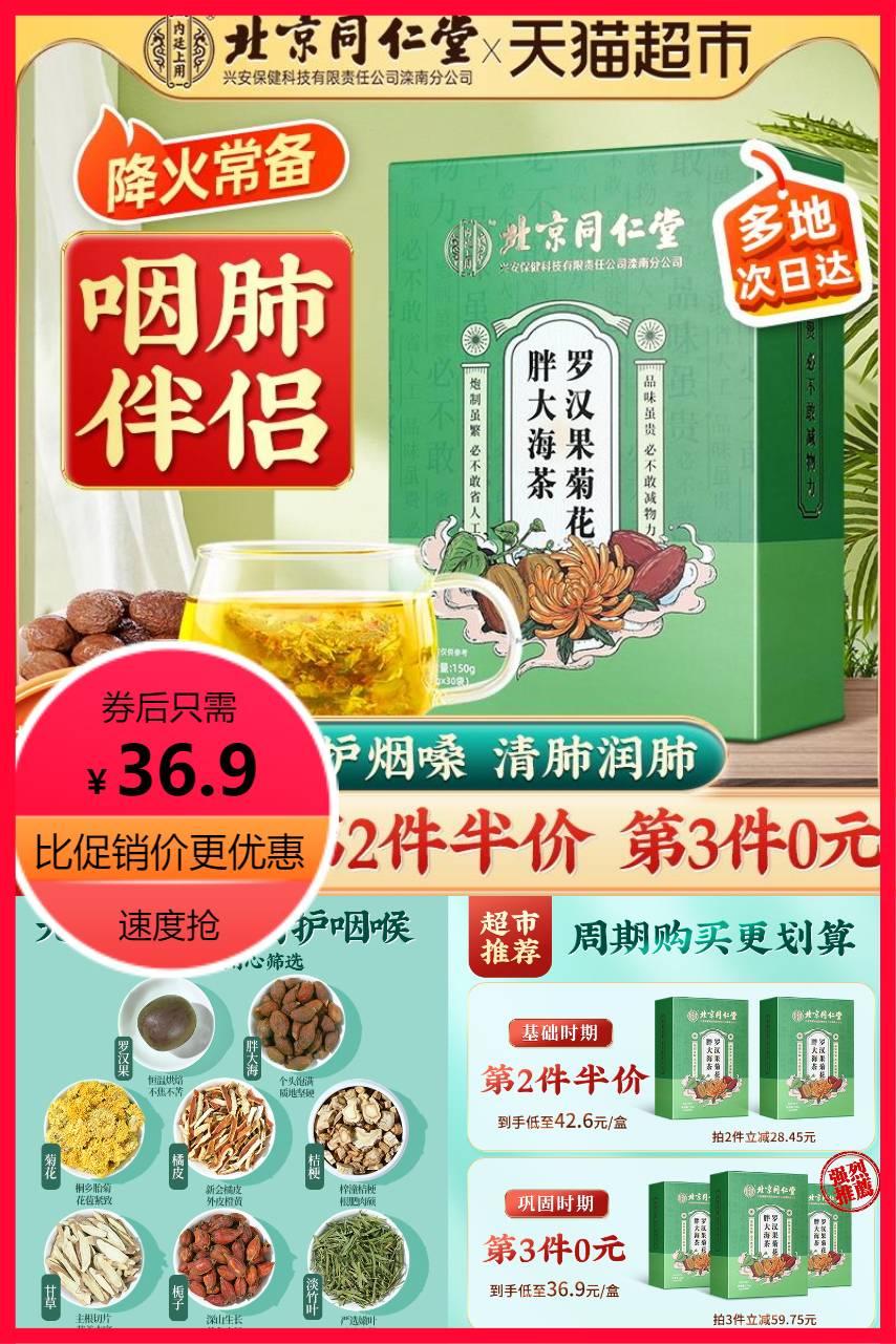 [第三件0元]胖大海罗汉果菊花金银花养生茶