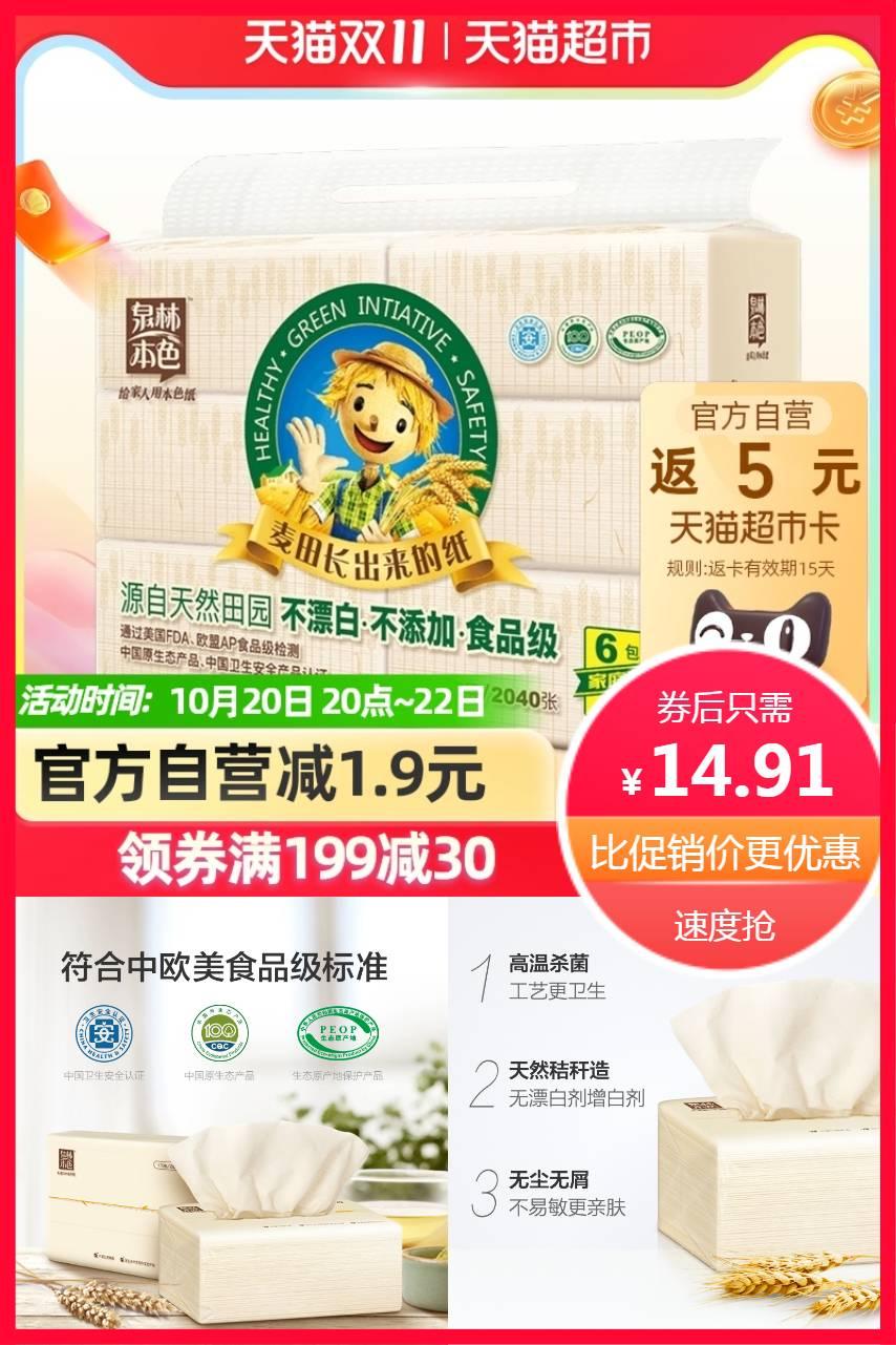【天猫超市】泉林本色抽纸面巾纸餐巾纸