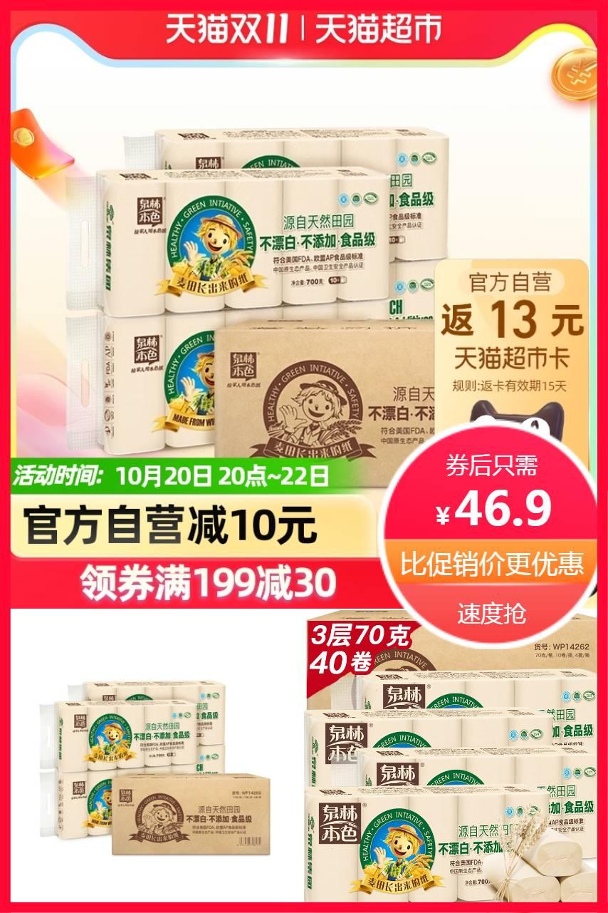 【天猫超市】泉林本色无芯卷纸卫生纸