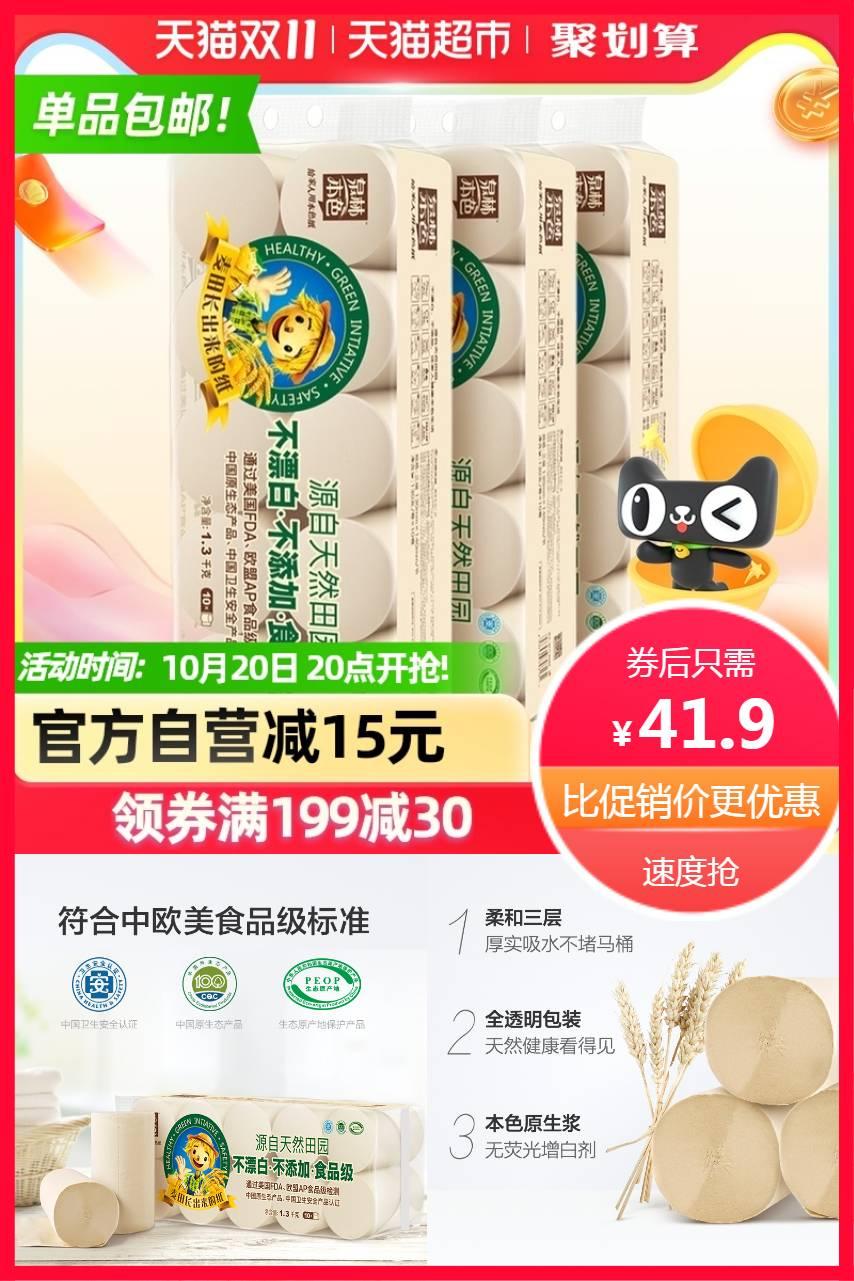 【猫超】泉林本色3层160节30卷
