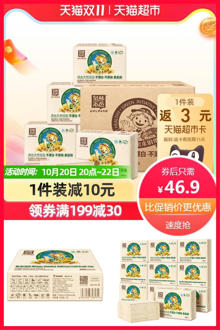 【天猫超市】泉林本色平板纸巾抽纸卫生纸巾