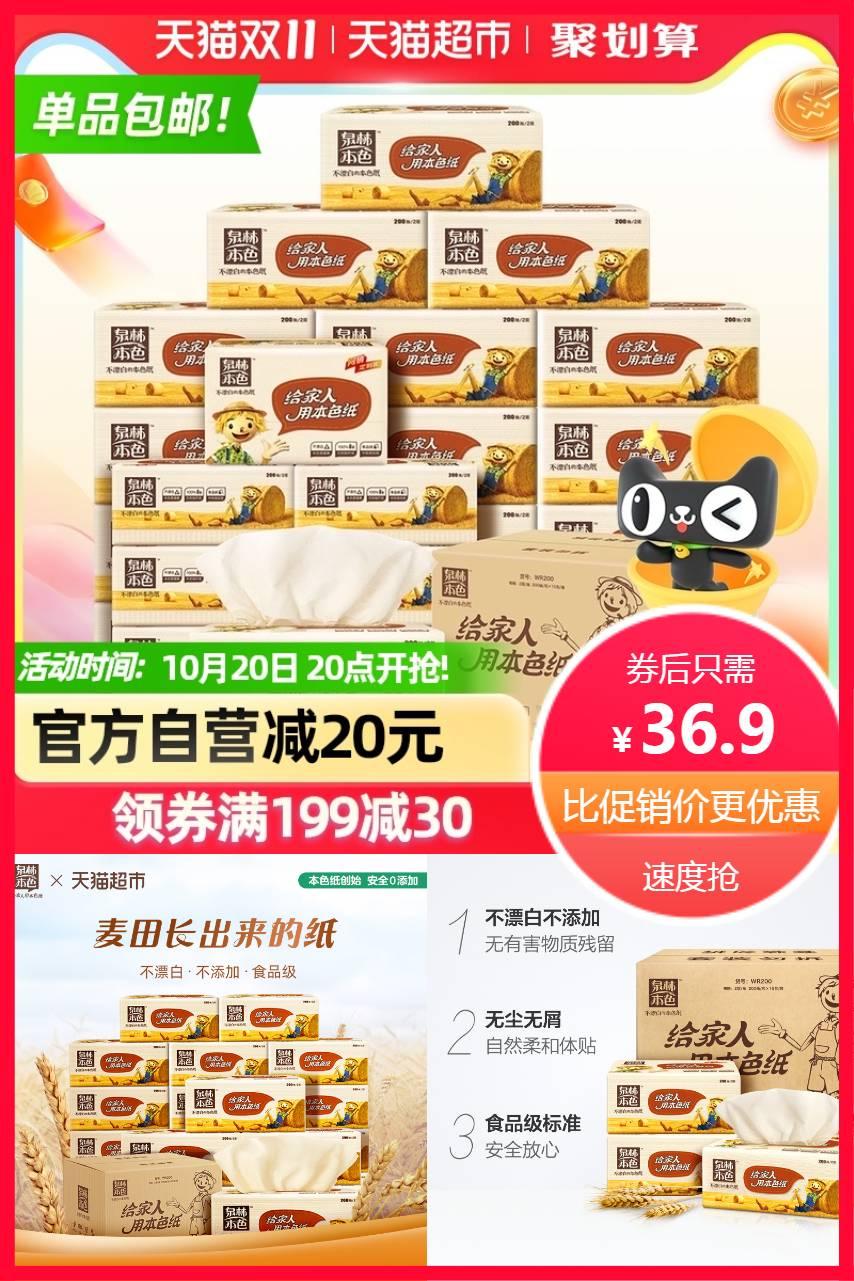 【天猫超市】泉林本色抽纸整箱