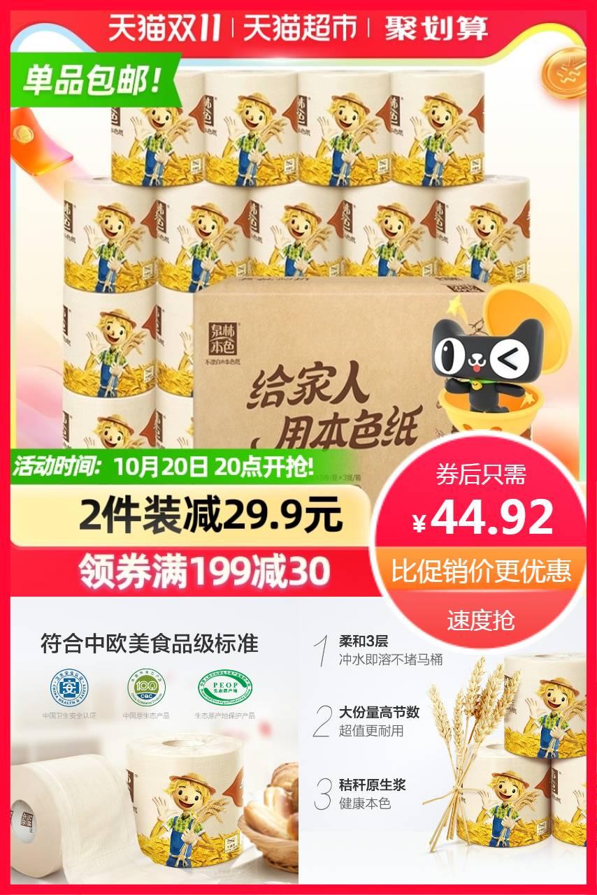 【天猫超市】泉林本色有芯卷纸纸巾整箱装