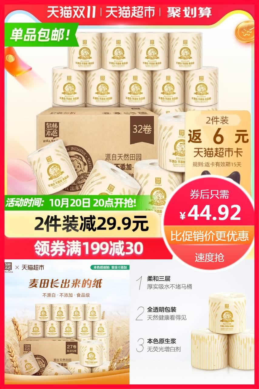 【猫超】泉林本色卷筒纸3层32卷整箱