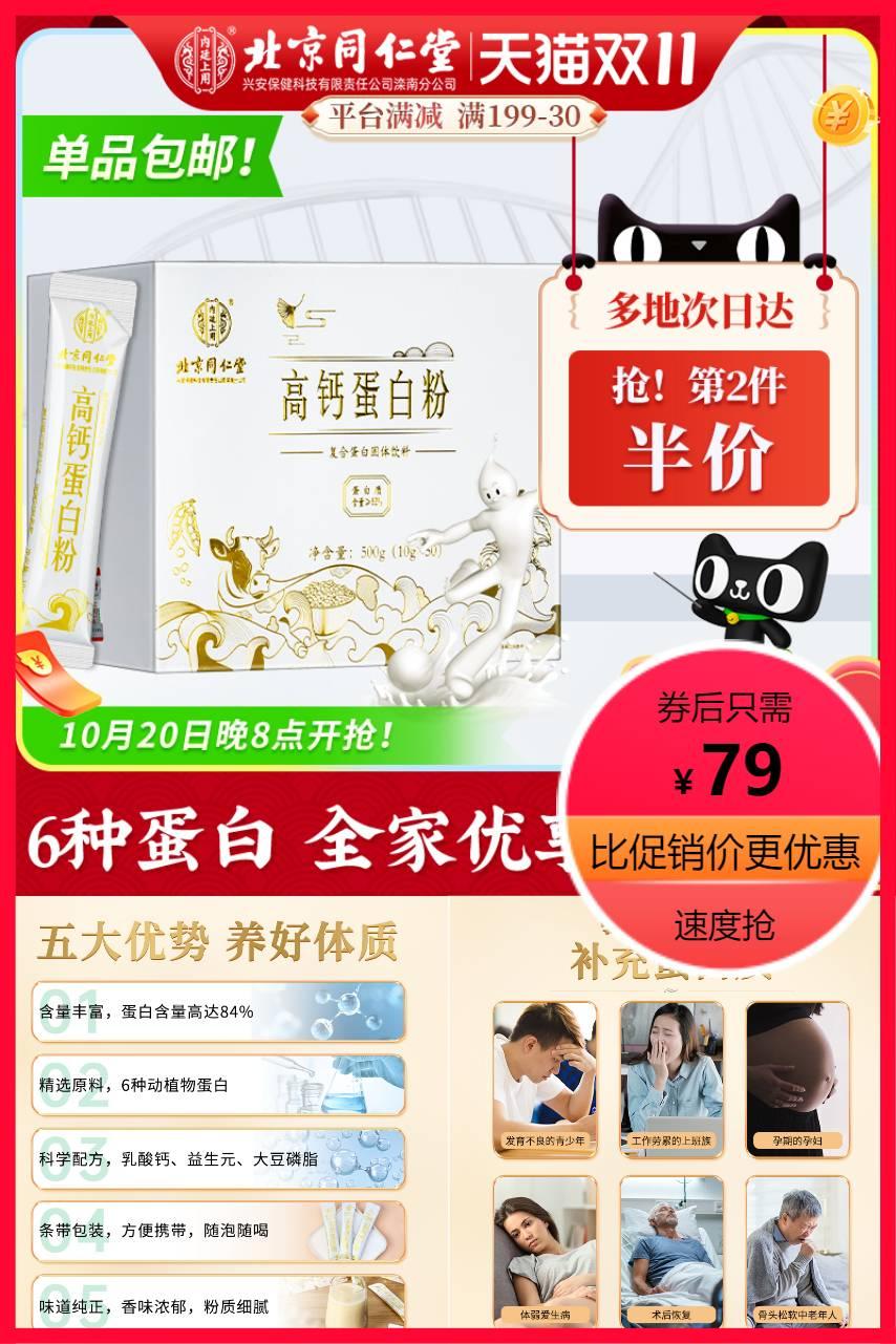 第二件半价!北京同仁堂高钙乳清蛋白粉