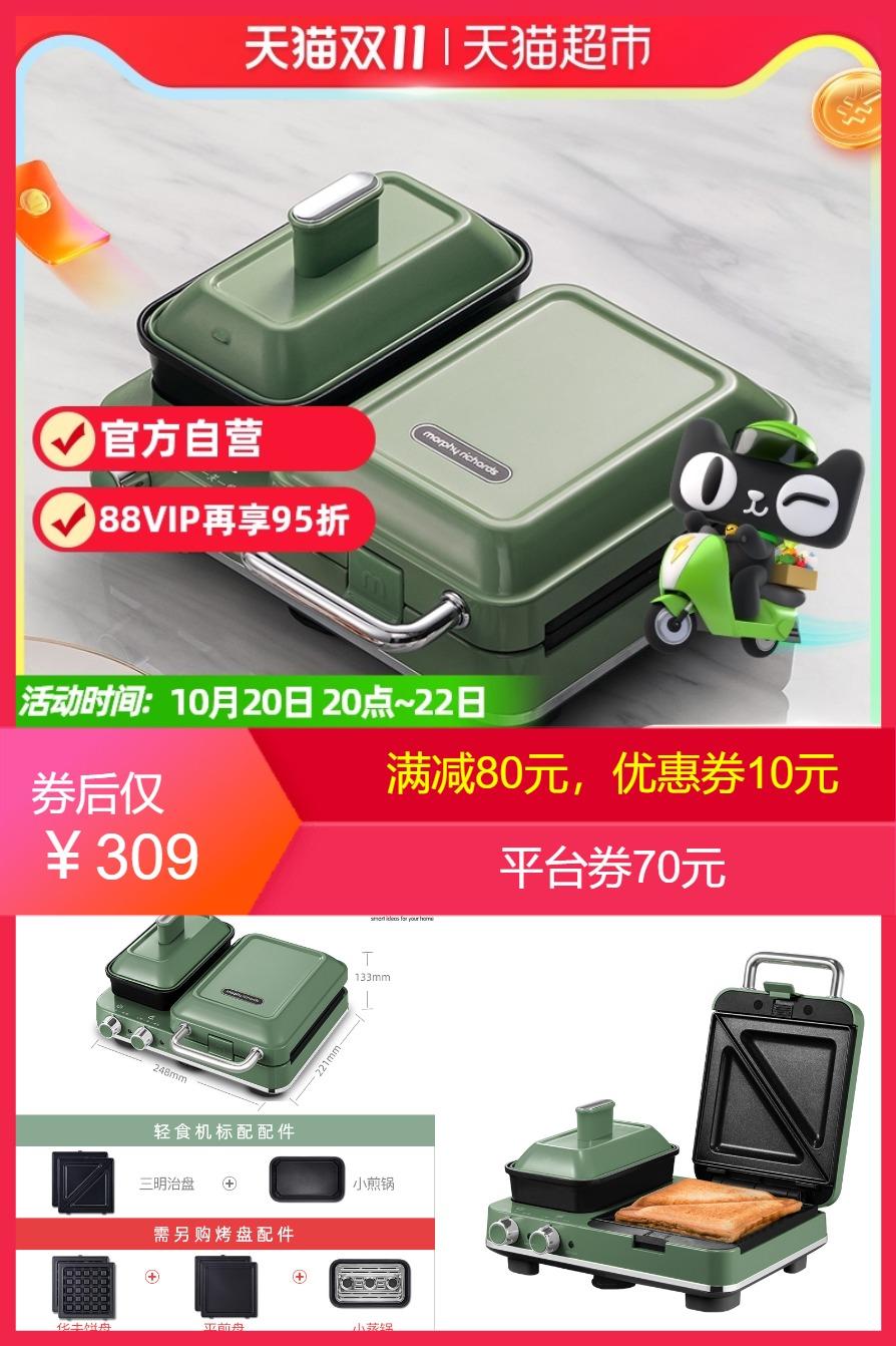 【猫超】摩飞三明治轻食机土司早餐机神器