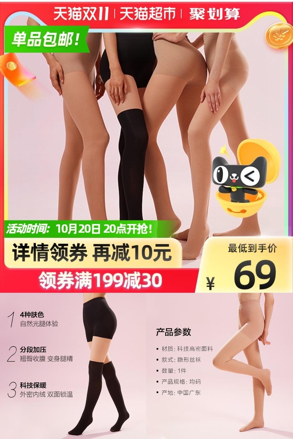【蕉下】秋冬款修身塑性保暖打底裤光腿神器