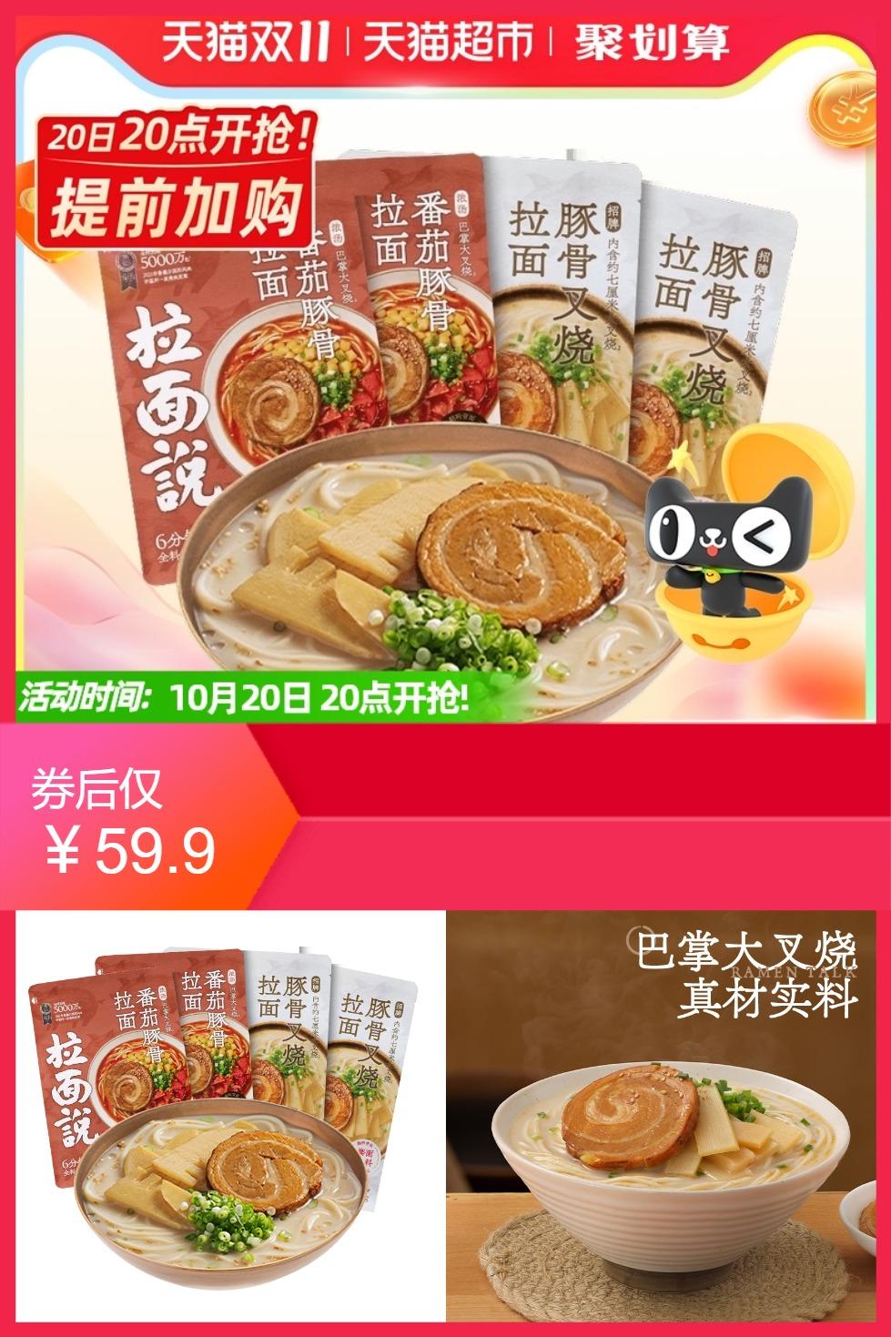 拉面说日式拉面原味番茄豚骨日晒146g*4袋