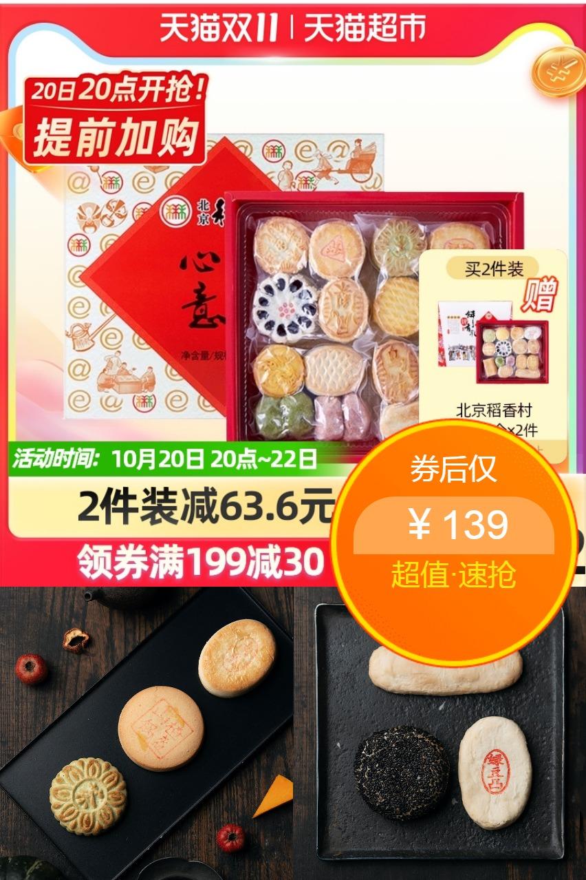三禾北京稻香村糕点礼盒装1550g
