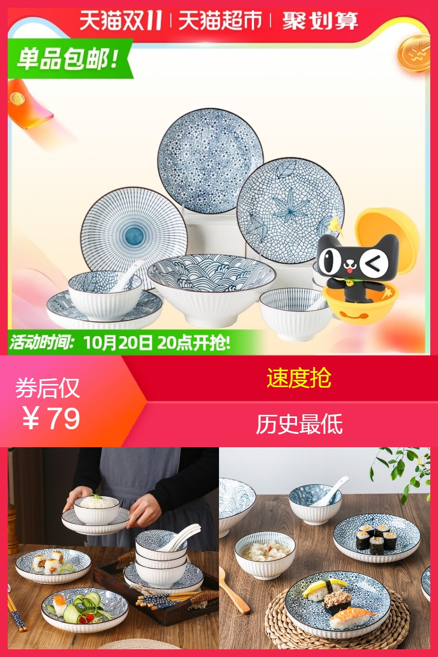 亿嘉ijarl日式复古竖条纹套装碗碟