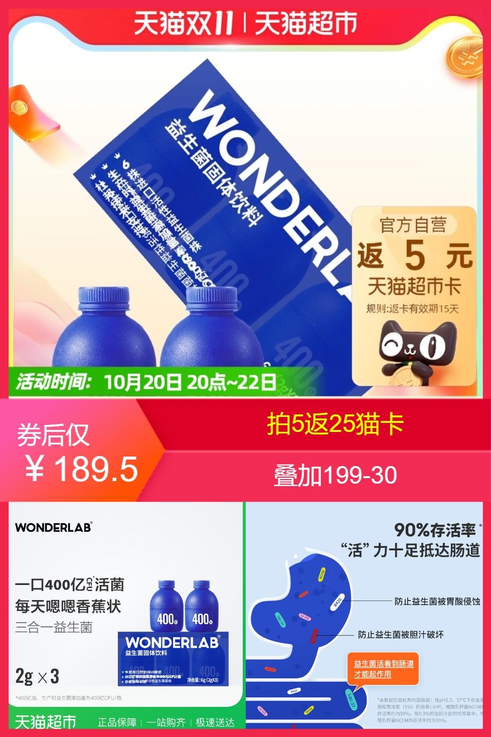 【推荐拍5件】WonderLab小蓝瓶益生菌